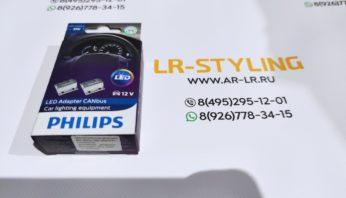 Обманки для светодиодов Philips ( 2 шт. )