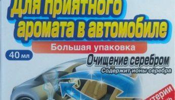 Дымовая шашка Carmate D38RU (очищение серебром)